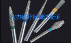医疗器械牙科车针产品注