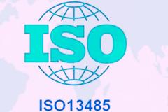 新医疗器械ISO13485认证