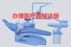 医疗器械牙科综合治疗机