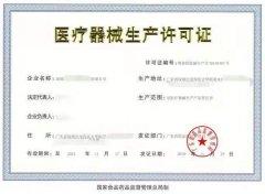 医疗器械生产许可证是什