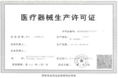 重庆市医疗器械生产许可