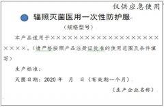 陕西省紧急医用防护用品