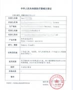 进口医疗器械产品注册办
