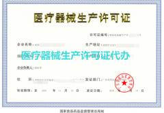 四川省医疗器械生产许可